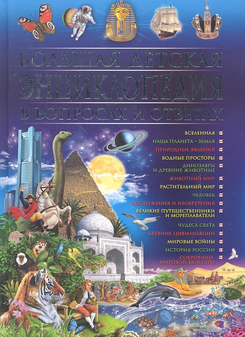 Скиба Т. Большая детская энциклопедия в вопросах и ответах скиба т большая детская энциклопедия в вопросах и ответах
