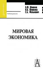 Шишкин А. Мировая экономика и а спиридонов мировая экономика