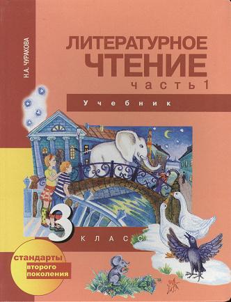 Чуракова Н. Литературное чтение. 3 класс. Учебник. В двух частях. Часть 1