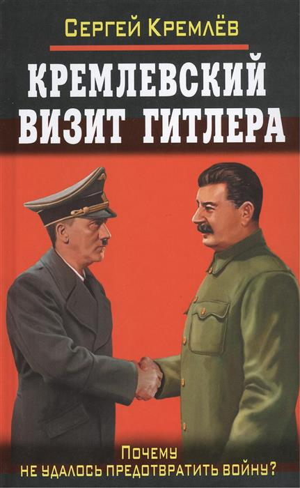 Кремлев . Кремлевкий визит . Почему не удалоь предотвратить войну?