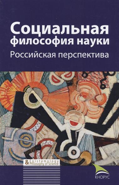 Касавин И. (ред.) Социальная философия науки. Российская перспектива. Монография