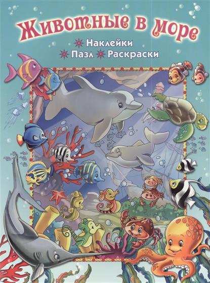 Саломатина Е. (пер.) Животные в море. Наклейки. Пазл. Раскраски саломатина е пер животные в море наклейки пазл раскраски