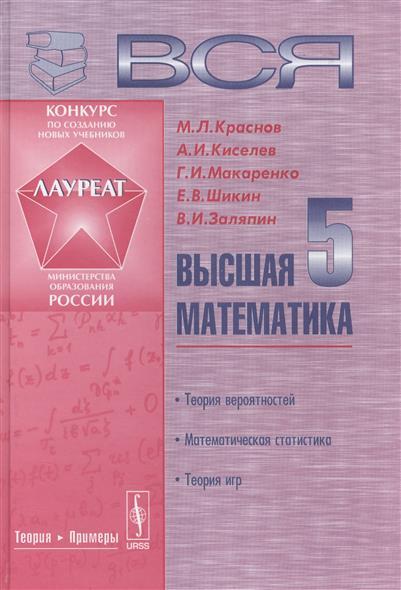 Краснов М., Киселев А., Макаренко Г., Шикин Е., Заляпин В. Вся высшая математика. Том 5. Теория вероятностей. Математическая статистика. Теория игр. Учебник айгнер м комбинаторная теория