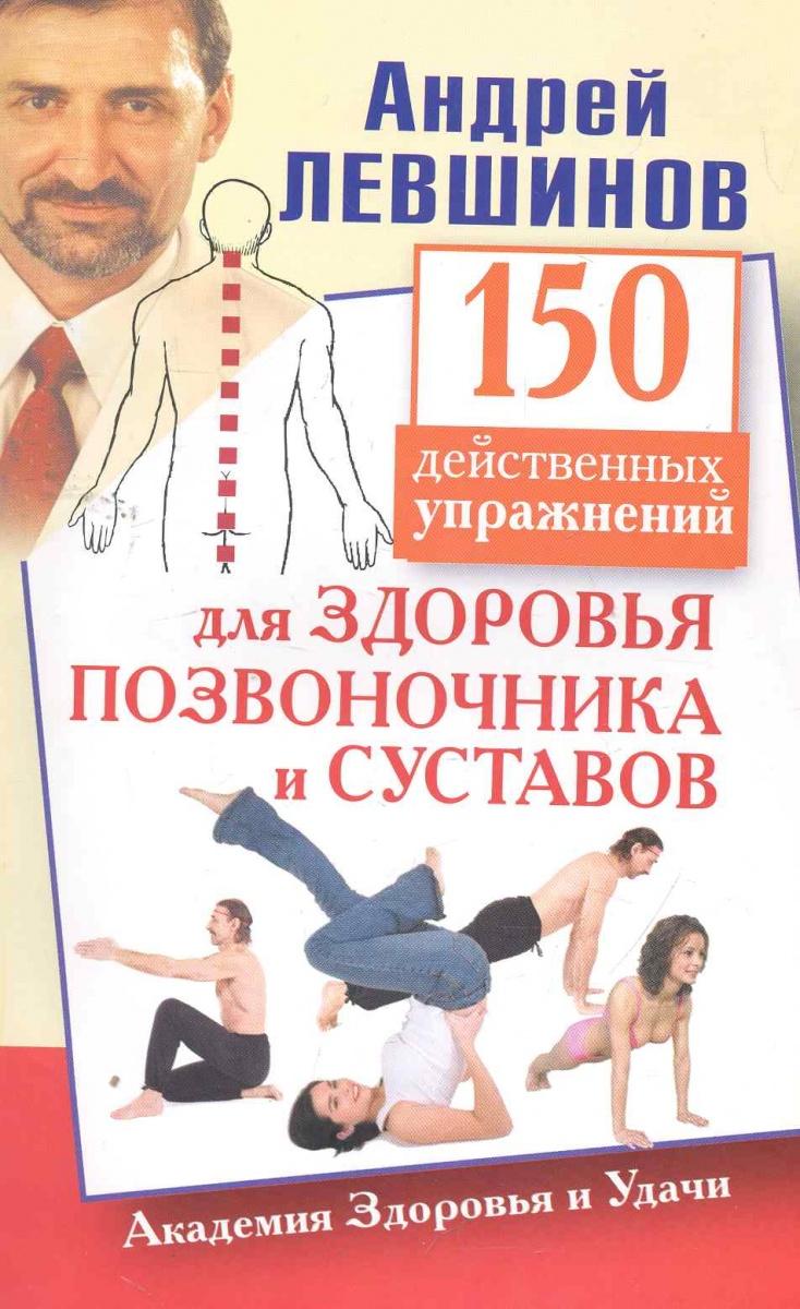 150 действенных упражн. для здоровья позвоночника и суставов