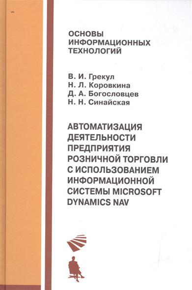 Автоматизация деятельности предприятия розничной торговли с использованием информационной системы Microsoft Dynamics NAV. Учебное пособие