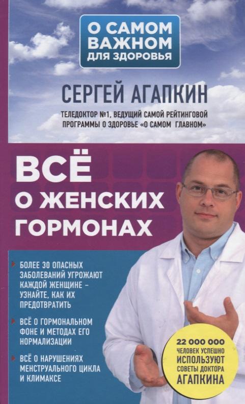 Агапкин С. Все о женских гормонах сергей агапкин всё о женских гормонах