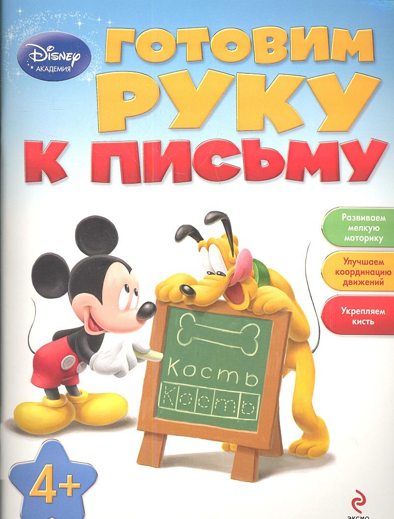 Жилинская А. (ред.) Готовим руку к письму жилинская а ред азбука