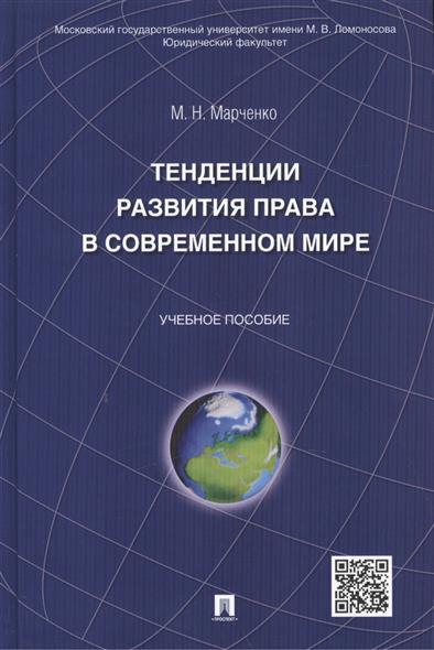 Марченко М. Тенденции развития права в современном мире: учебное пособие