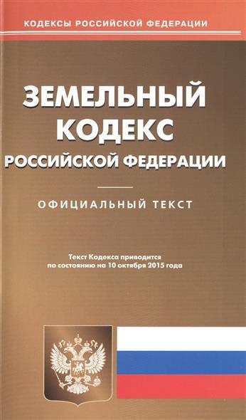 Земельный кодекс Российской Федерации. Официальный текст.  10 октября 2015