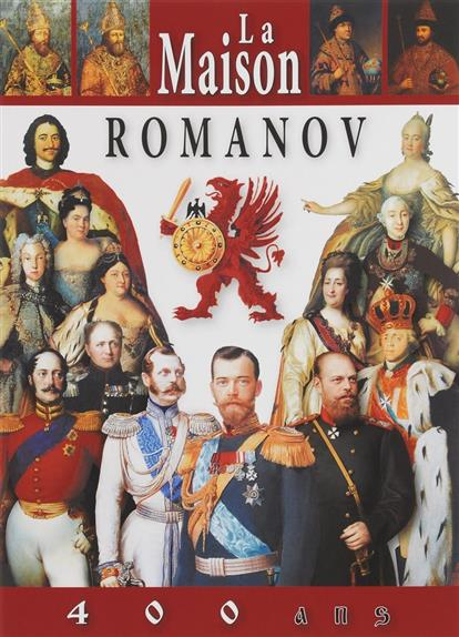 La Maison Romanov. 400 ans = Дом Романовых. 400 лет. Альбом на французском языке кошелек quiksilver theeverydaily black page 7