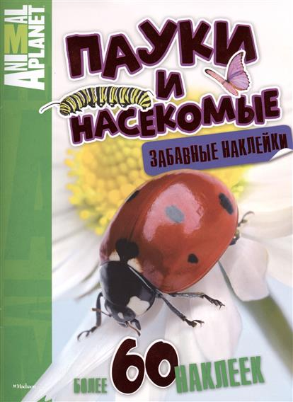 Цыпилева Е. (ред.) Пауки и насекомые. Забавные наклейки. Более 60 наклеек цыпилева е ред энциклопедия для детей география