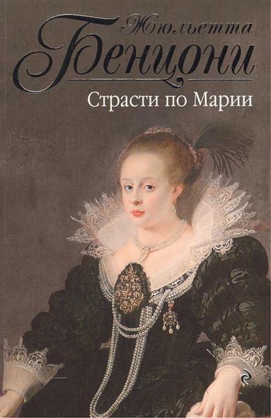 Бенцони Ж. Страсти по Марии ISBN: 9785699850143 бенцони жюльетта талисман отчаянных