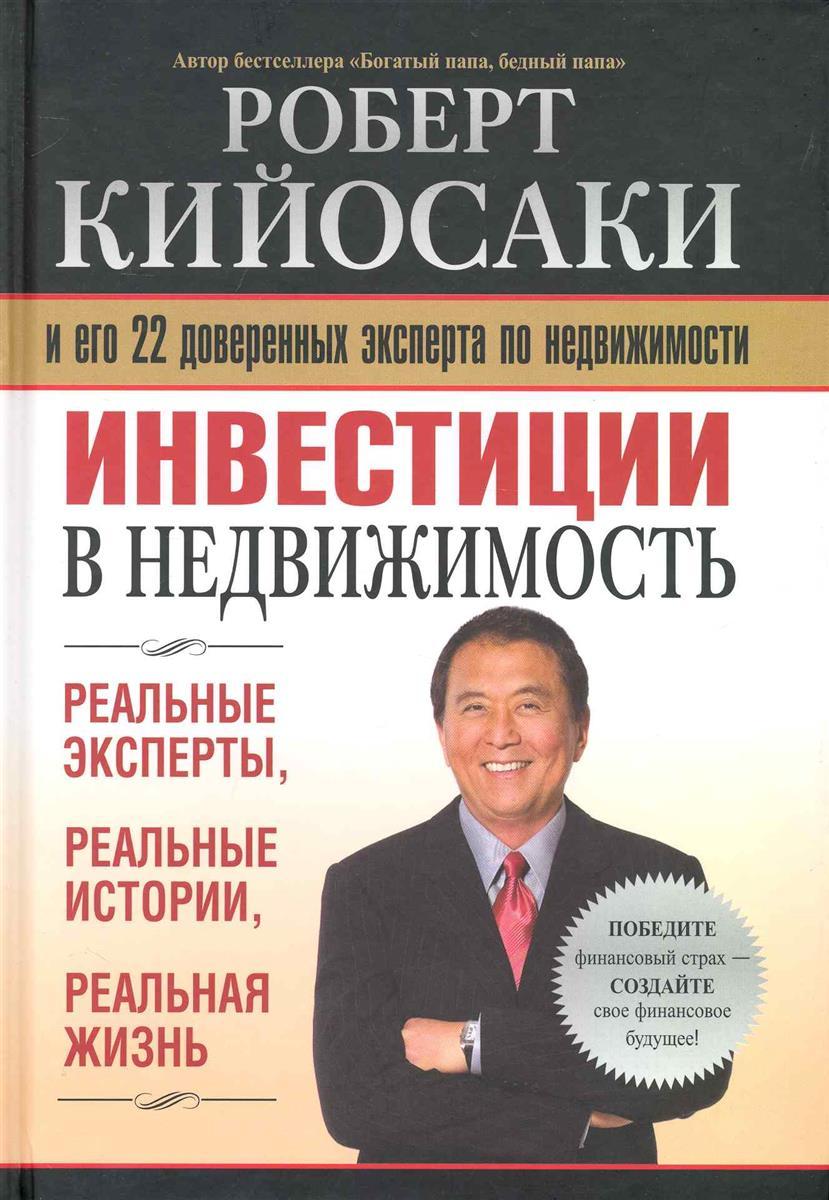 Кийосаки Р. Инестиции
