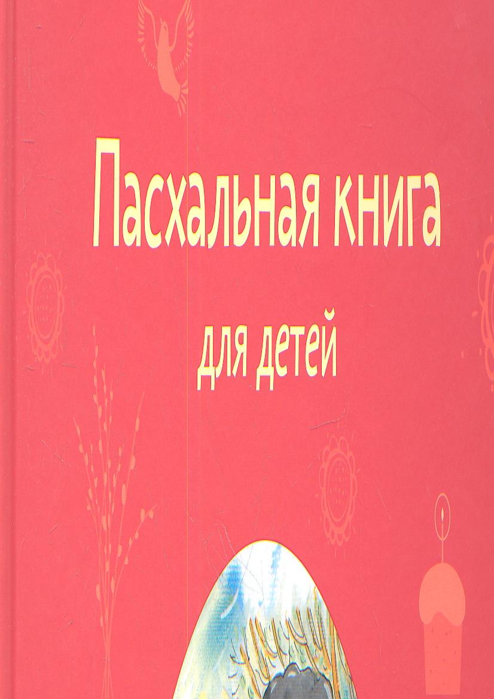 Пасхальная книга для детей Рассказы и стихи русских писателей и поэтов ( Стрыгина Т. (сост.) )