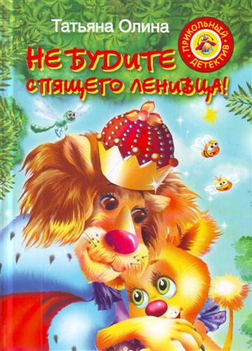 Олина Т. Не будите спящего ленивца горбунова и в не будите спящего ленивца