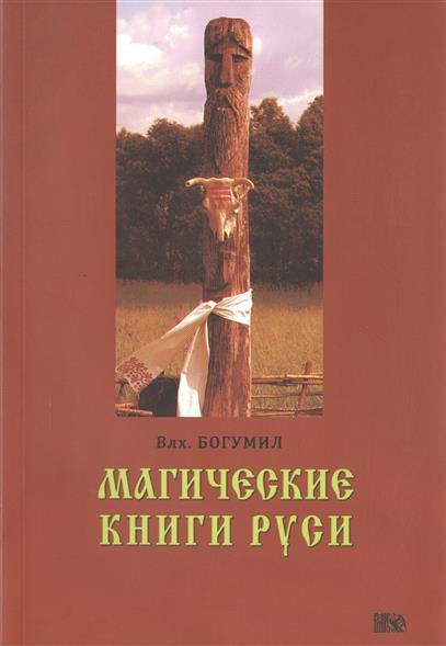 Богумил Магические книги Руси магические послания богинь 44 карты инструкция