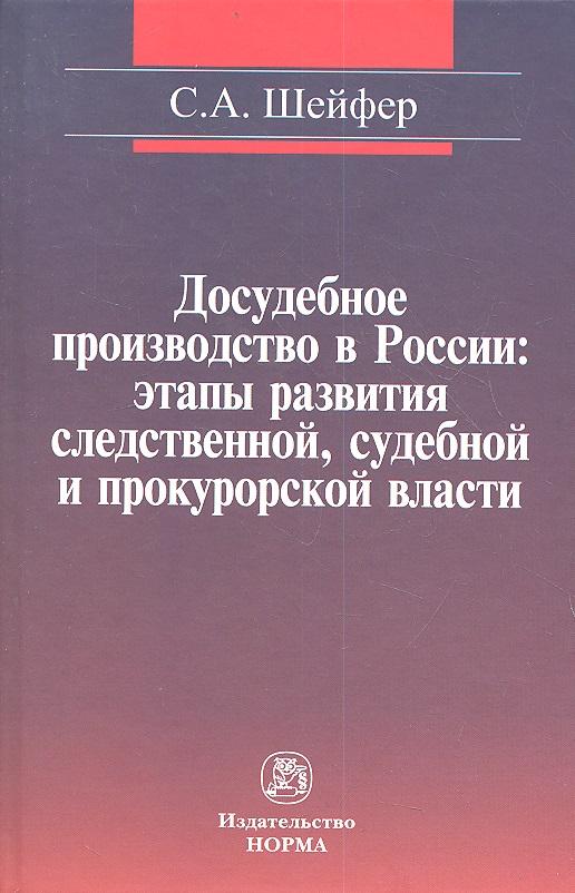 Досудебное производство в России: этапы развития следственной, судебной и прокурорской власти