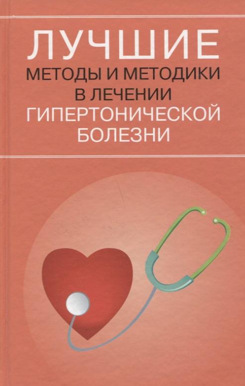 Лучшие методы и методики в лечении гипертонической болезни
