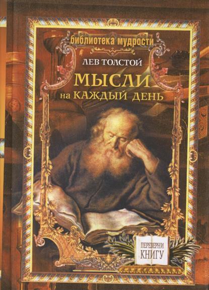 Лев Толстой. Мысли на каждый день. Петр Столыпин о России (1+1, или Переверни книгу)