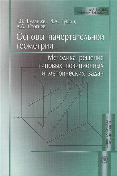Основы начертательной геометрии. Методика решения типовых позиционных и метрических задач
