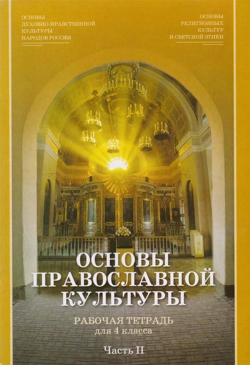 Берсенева Т. (сост.) Основы православной культуры. Рабочая тетрадь для 4 класса. Часть 2