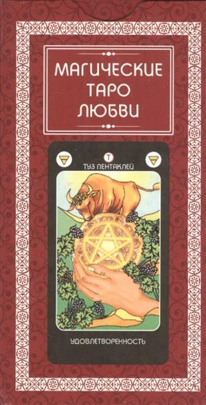 Магическое Таро Любви (78 карт + инструкция)
