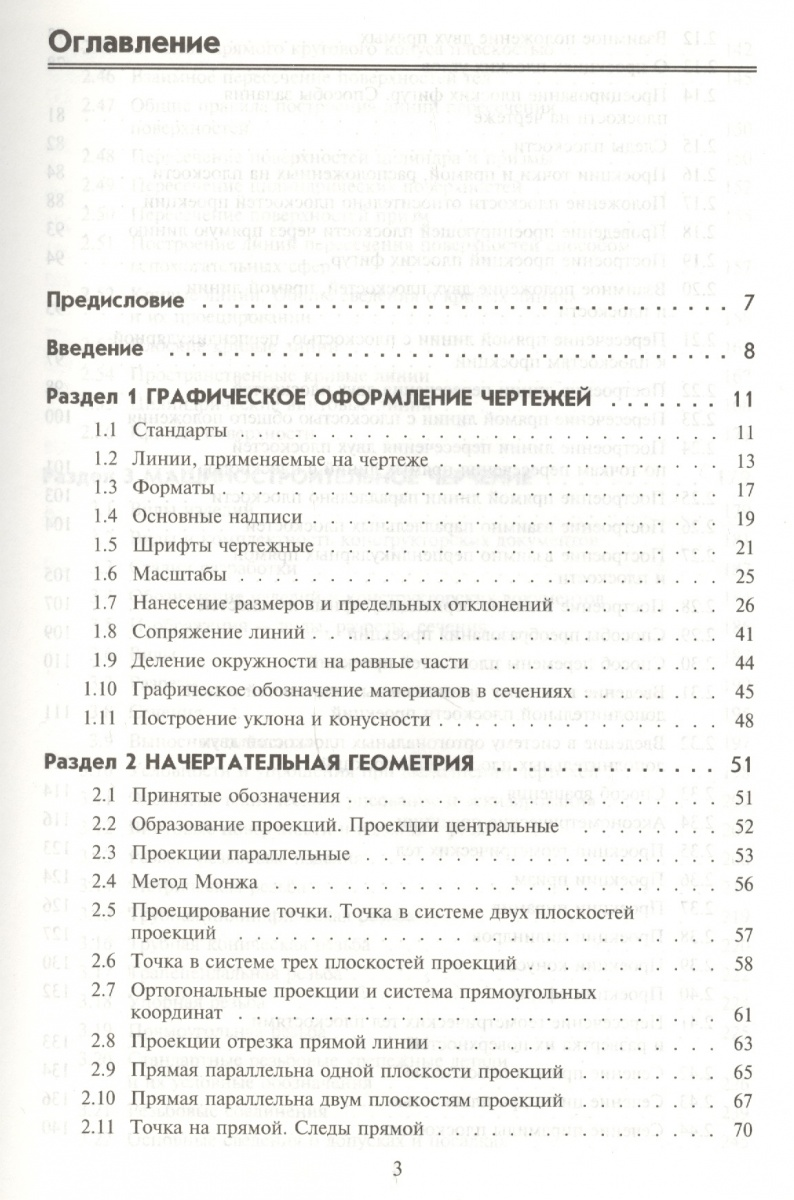 Куликов В., Кузин А. Инженерная графика ISBN: 9785911345877 н в семенова инженерная графика