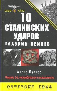10 Сталинских ударов глазами немцев