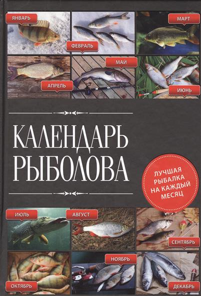 Календарь рыболова. Лучшая рыбалка на каждый месяц