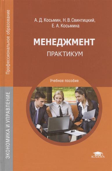 Косьмин А.: Менеджмент. Практикум. Учебное пособие. 5-е издание, стереотипное