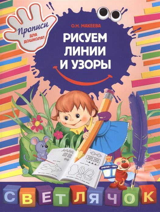 Макеева О. Рисуем линии и узоры