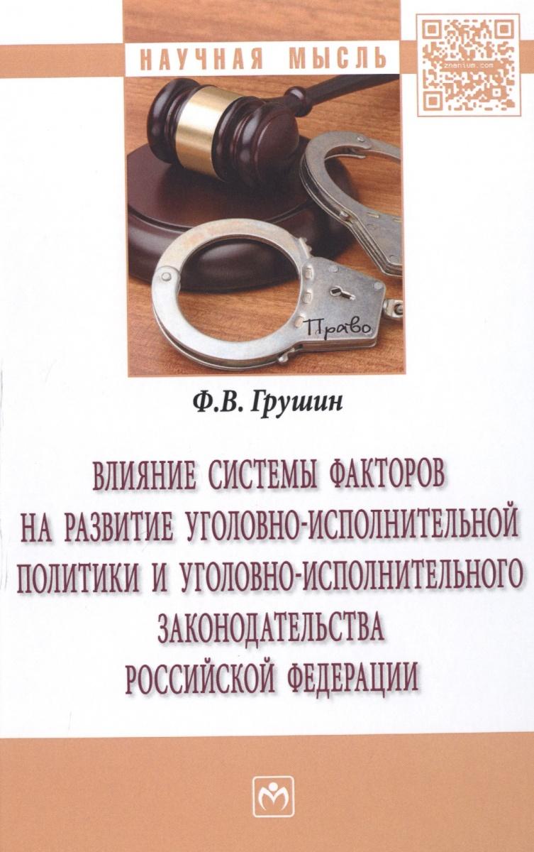 Влияние системы факторов на развитие уголовно-исполнительной политики и уголовно-исполнительного законодательства Российской Федерации