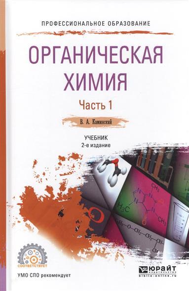 Органическая химия. Часть 1. Учебник