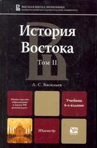 История Востока т.2/2тт