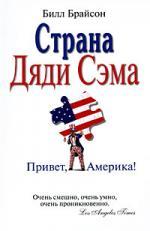 Брайсон Б. Страна Дяди Сэма Привет Америка