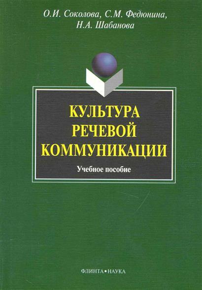 Культура речевой коммуникации Учеб. пос.