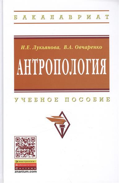 Антропология Лукьянова
