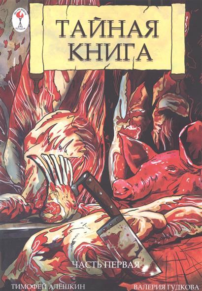 Алешкин Т., Гудкова В. Тайная книга. Часть первая чехол для декоративной подушки alfa romeo 45х45 см p02 9691 1