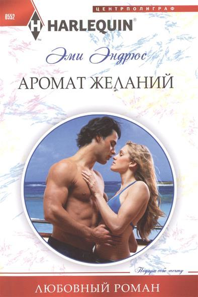 Эндрюс Э. Аромат желаний. Роман ISBN: 9785227061621 локхарт э виновата ложь роман