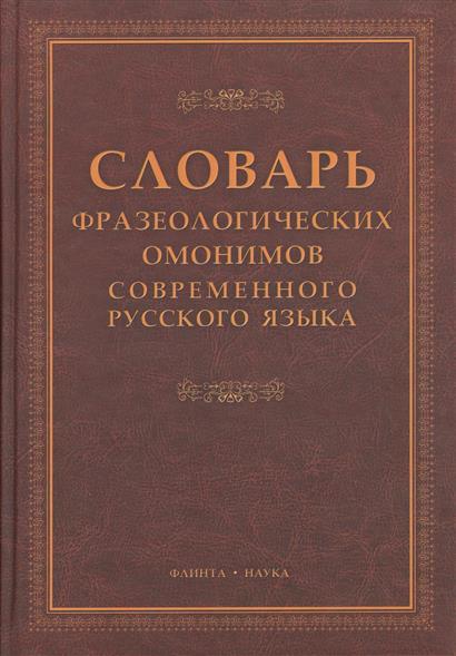 Павлова Н. Словарь фразеологических омонимов современного русского языка