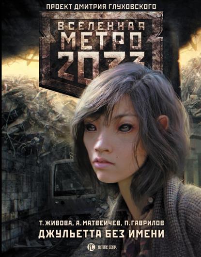 Живова Т., Матвеичев А., Гаврилов П. Метро 2033: Джульетта без имени