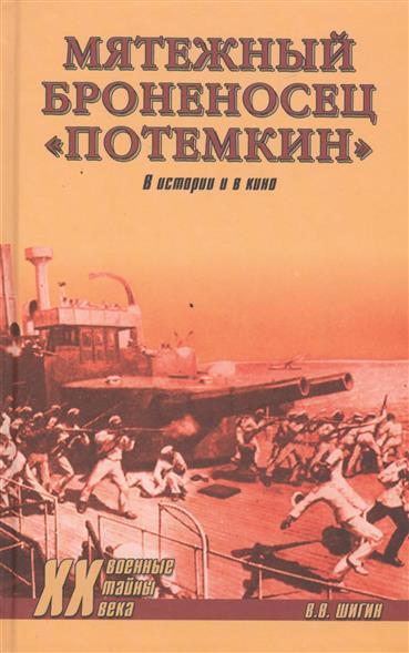 Шигин В. Мятежный броненосец Потемкин. В истории и в кино