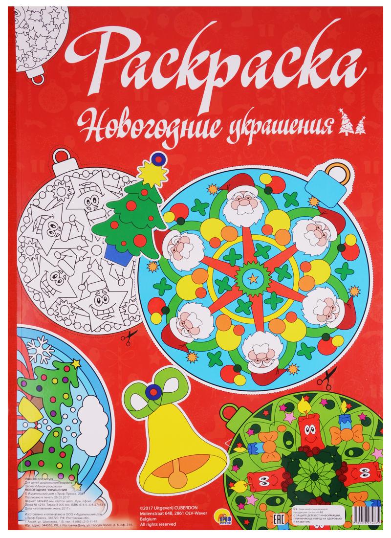 Макси-раскраска. Новогодние украшения мультиварка ves sk a12 5 л