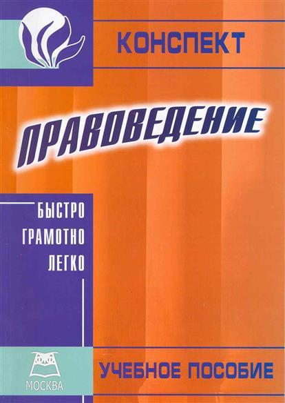 Правоведение Конспект Учеб. пос.