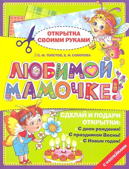 Толстов С., Соколова Е. Любимой мамочке! ваза для цветов любимой мамочке