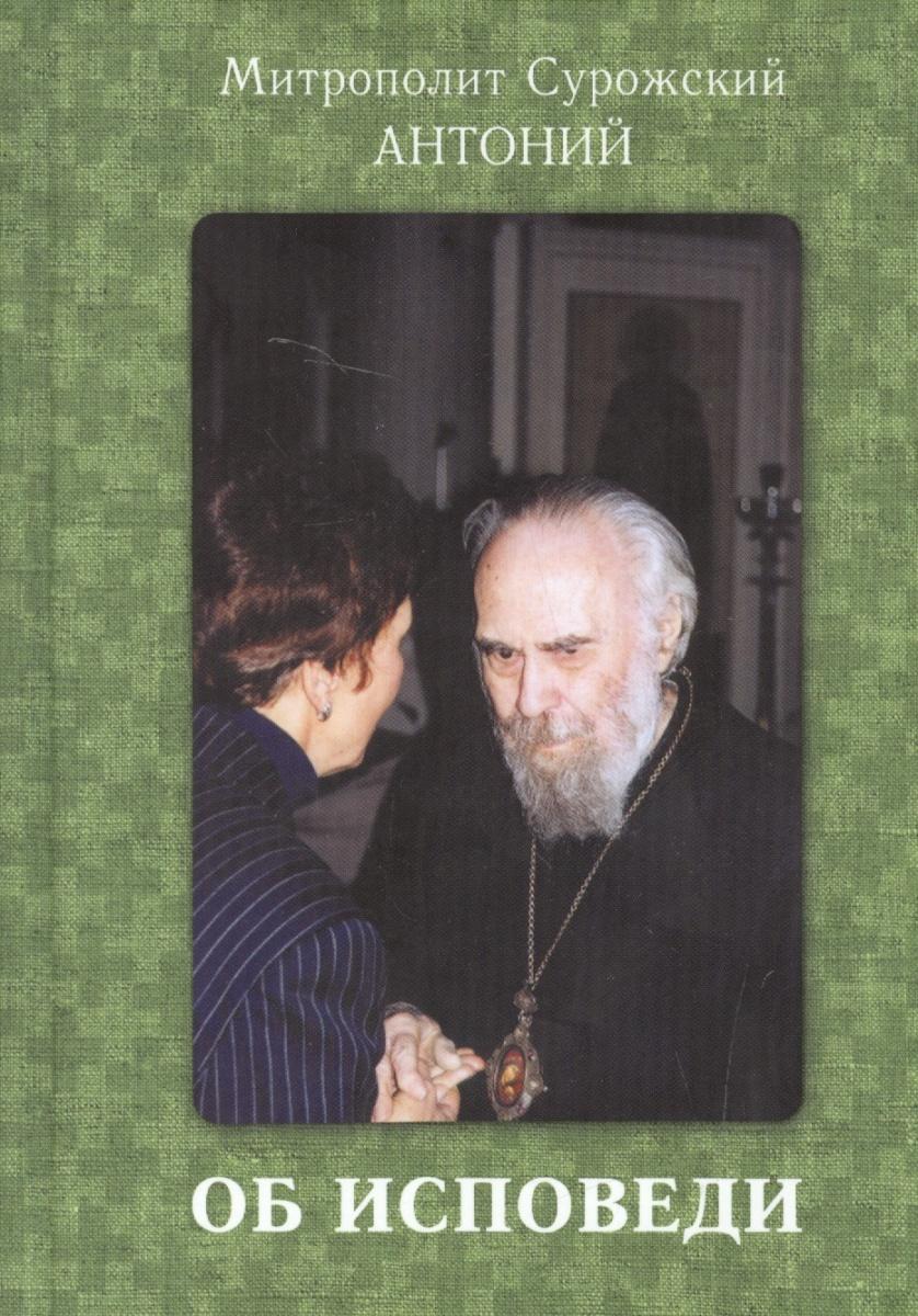Митрополит Антоний Сурожский Об исповеди а филоненко жизнь для меня христос митрополит антоний сурожский