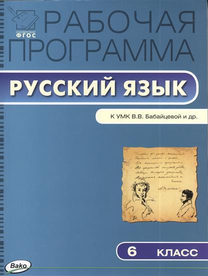 Трунцева Рабочая Программа По Русскому Языку 8 Класс Скачать - фото 11