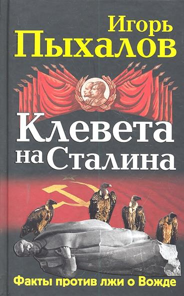 Клевета на Сталина Факты против лжи о Вожде