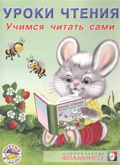 Уроки чтения. Учимся читать сами