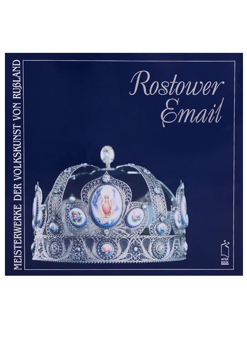 Ростовская финифть / Rostower Email (на немецком языке)